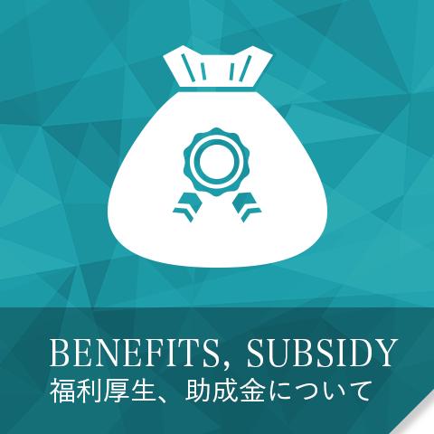 BENEFITS SUBSIDY 福利厚生・助成金について