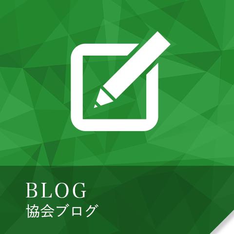 BLOG 協会ブログ