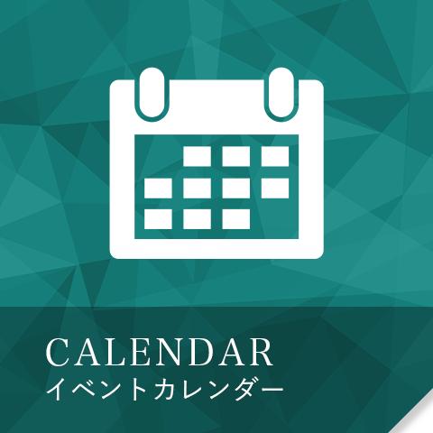 CALENDAR イベントカレンダー